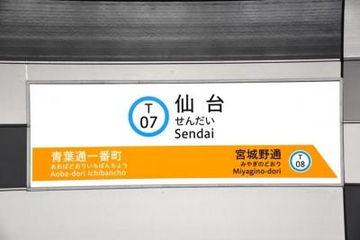 仙台市地下鉄東西線仙台駅