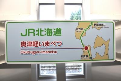 奥津軽いまべつ駅名標