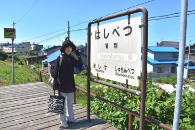 箸別駅にて記念ショット