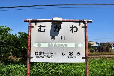 鵡川駅名標