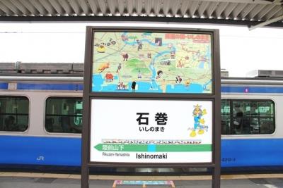 石巻駅名標