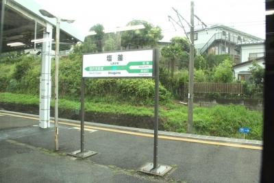 塩釜駅名標