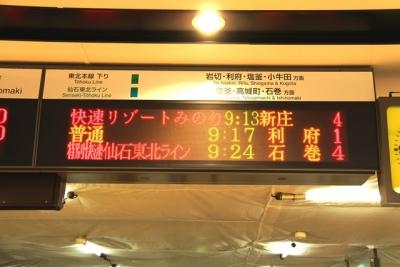 仙台駅発車案内掲示器