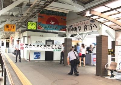 JR宮古駅で歓迎