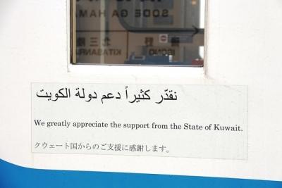 「クウェート国からのご支援に感謝します」