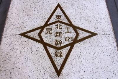 東北新幹線完工モニュメント