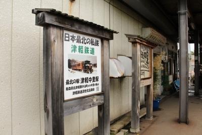 日本最北の私鉄津軽中里駅
