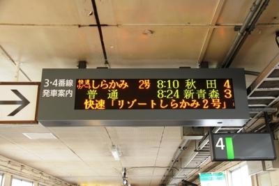 青森駅発車案内表示器