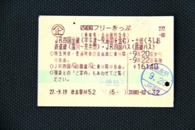 四国フリーきっぷ