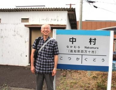 中村の駅名標で記念ショット
