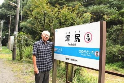 坪尻駅名標と記念ショット