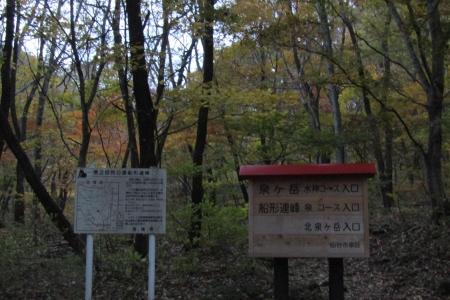 161106黒鼻山~北泉ヶ岳~泉ヶ岳 (1)s