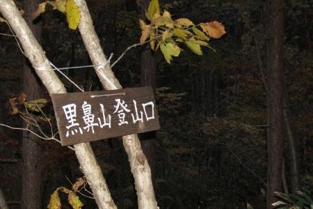 161106黒鼻山~北泉ヶ岳~泉ヶ岳 (3)s