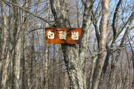 161210大猿山~白髪岩 (30)s