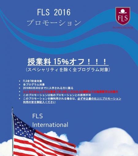FLS 2016 15OFF