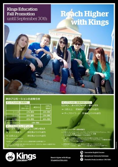 Japan_Fall_Promo_print.jpg