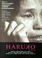 1-60HARUKO ハルコ