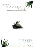 3イザイホウ - 神の島・久高島の祭祀