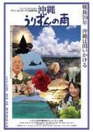 8沖縄 うりずんの雨
