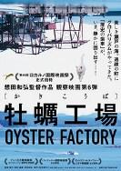 9牡蠣工場