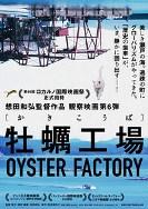 7牡蠣工場