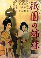 23祇園の姉妹