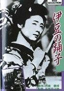 57恋の花咲く 伊豆の踊子