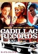 31キャデラック・レコード 音楽でアメリカを変えた人々の物語