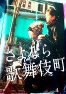 8さよなら歌舞伎町