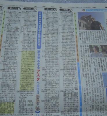 中国新聞金曜日