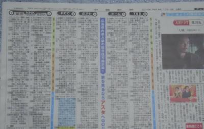 中国新聞日曜日
