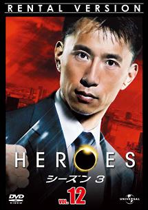 heroes312.jpg
