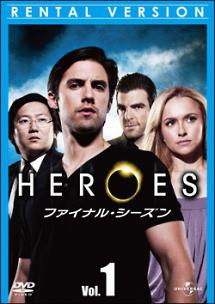 heroesfin1.jpg