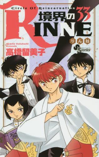 rinne33.jpg