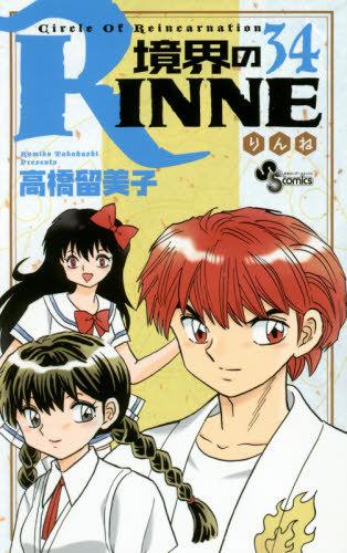 rinne34.jpg