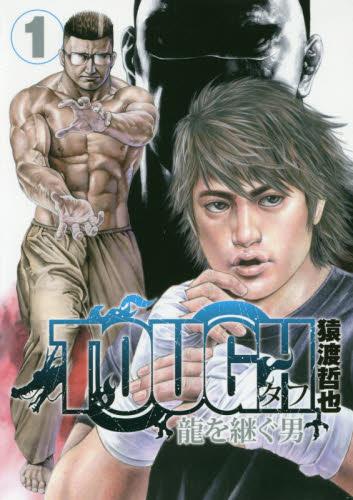 tough01.jpg