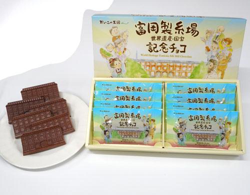 富岡製糸場記念チョコ2