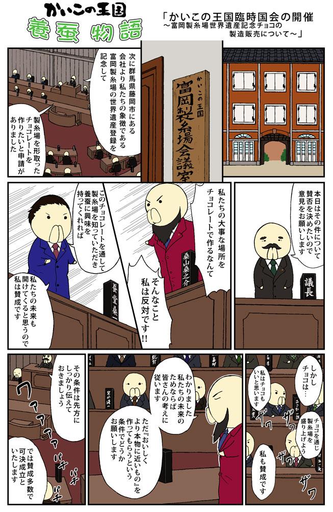 富岡製糸場記念チョコについて漫画