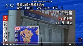 熊本群発地震(本震か