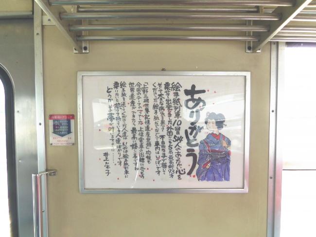 第10回絵手紙列車2