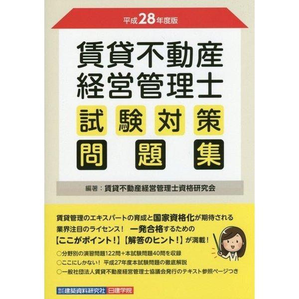 賃貸不動産経営管理士試験対策問題集〈平成28年度版〉