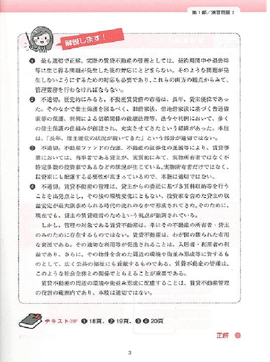 賃貸不動産経営管理士試験対策問題集3
