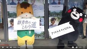 くまモンとぐんまちゃんがPR ご当地映画