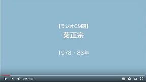 ラジオCM選 菊正宗