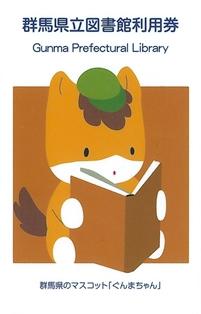 群馬県立図書館利用券