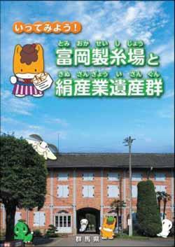 いってみよう富岡製糸場と絹産業遺産群