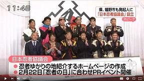 日本忍者協議会
