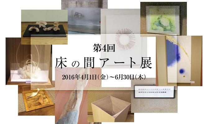 第4回床の間アート展