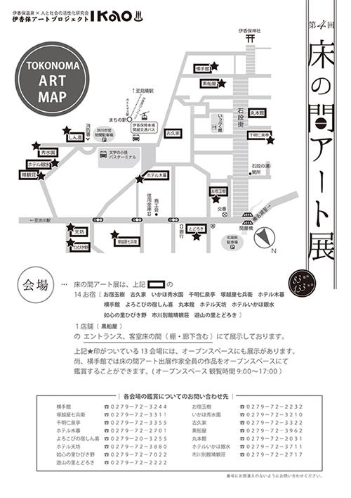 第4回床の間アート展地図