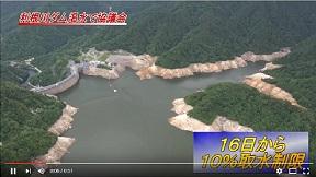 10%取水制限 利根川ダム渇水